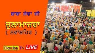 Baba Sewa JI - Julahmajra ( SBS Nagar )