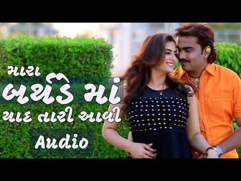 jignesh kaviraj song - mara birthday ma yaad tari aavi - FULL SONG (Audio)