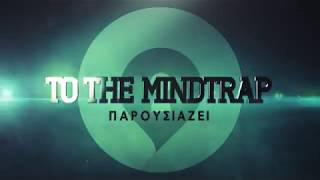 The MindTrap | Το απόλυτο Blockbuster