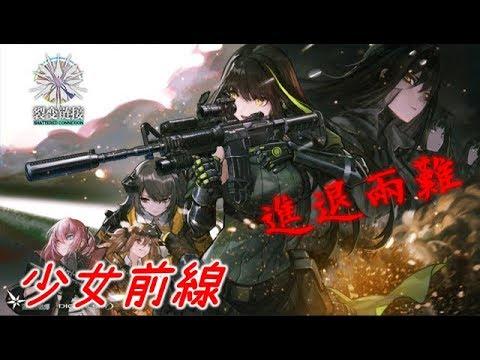 少女前線 裂變鏈接 困難 第五章 進退兩難 2.殲滅裝甲列車以外所有反叛軍以及指定第三方並佔領雷達 - YouTube