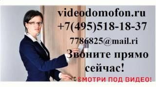 Монтаж видеонаблюдения в москве(Монтаж видеонаблюдения в москве дешево сделай заявку по телефону +74955181837 или на сайте http://videodomofon.ru., 2016-12-07T14:21:55.000Z)