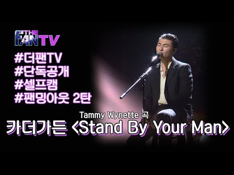 SBS [더 팬] - 카더가든 Stand By Your Man / 'THE FAN' Special
