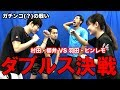 Lili卓球ダブルス決戦第1弾!村田・櫻井VS羽田・ピンレモ!【Lili PingPong Channel(tabletennis)】