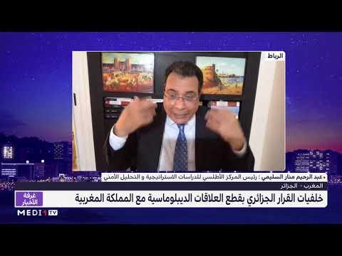 اسليمي يفضح خلفيات القرار الجزائري بقطع العلاقات الدبلوماسية مع المملكة المغربية