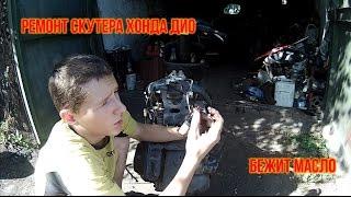 [Ремонт] Бежит масло на скутере HONDA DIO