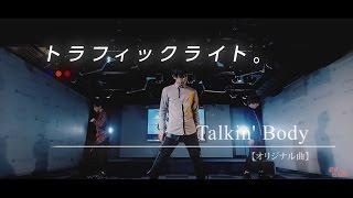 トラフィックライト。 - Talkin' Body