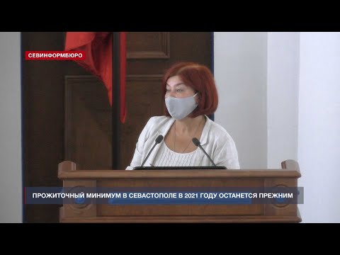 НТС Севастополь: Прожиточный минимум в Севастополе в 2021 году останется прежним
