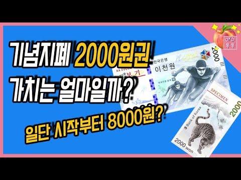 올해 발행하는 대한민국 기념 지폐 2000원권의 가치는 얼마일까?