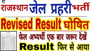 Rajasthan Jail Prahari Revised  Result declare, Jail Prahari Revised Result, जेल प्रहरी रिजल्ट