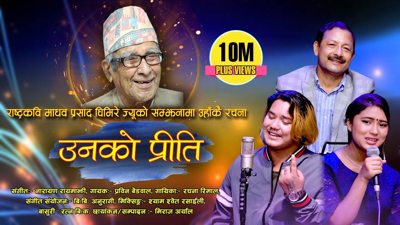 Download Unko Preeti || उनको प्रीति || By Narayan Rayamajhi,  Rachana Rimal - Prabin Bedwal