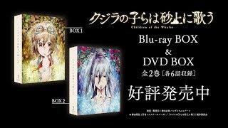 TVアニメ『クジラの子らは砂上に歌う』 BD BOX & DVD BOX CM 4 クジラの子らは砂上に歌う 検索動画 50