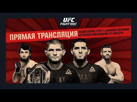 Сессия вопрос-ответ с Хабибом и взвешивание UFC Moscow