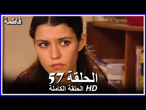 فاطمة الحلقة -57 كاملة (مدبلجة بالعربية) Fatmagul