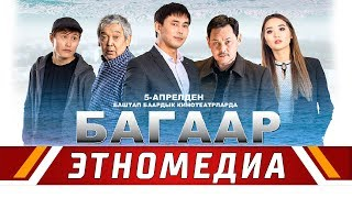 БАГААР | Трейлер - 2018 | Режиссер - Нурбек Мусаев