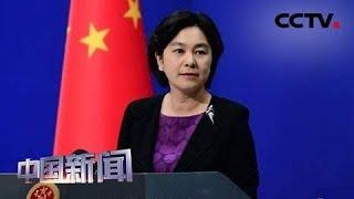 [中国新闻] 中国外交部:中方绝不同意《中导条约》多边化 | CCTV中文国际