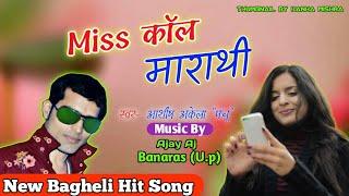 Miss call.superhit bagheli song by Ashish akela panchu