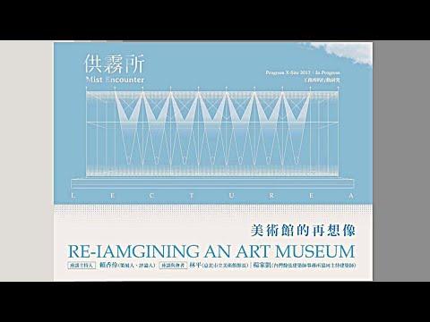北美館│美術館的再想像 | Re-imagining an Art Museum