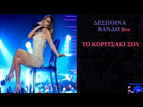 To koritsaki sou Despina Vandi Live / Το κοριτσάκι σου Δέσποινα Βανδή