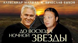 Скачать Александр Маршал и Вячеслав Быков До восхода ночной звезды