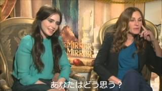 『白雪姫と鏡の女王』ジュリア&リリー インタビュー