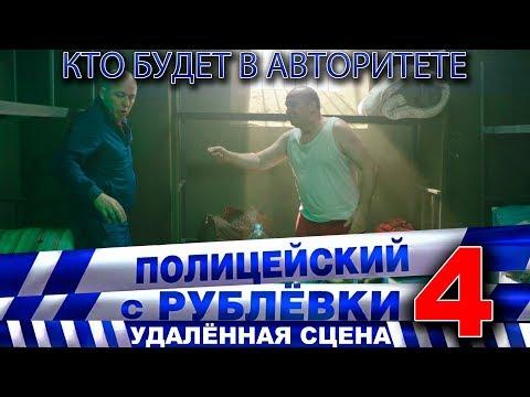 Полицейский с Рублёвки 4. Сцена 7 - 1.