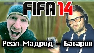 FIFA 14: Реал Мадрид - Бавария. Полуфинал ЛЧ