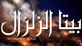 بيتا الزلزال | غرباء للفن الإسلامي ( ابراهيم الاحمد ، احمد فؤاد )