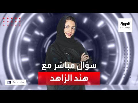 هند الزاهد تكشف لسؤال مباشر عوائق تمكين المرأة السعودية