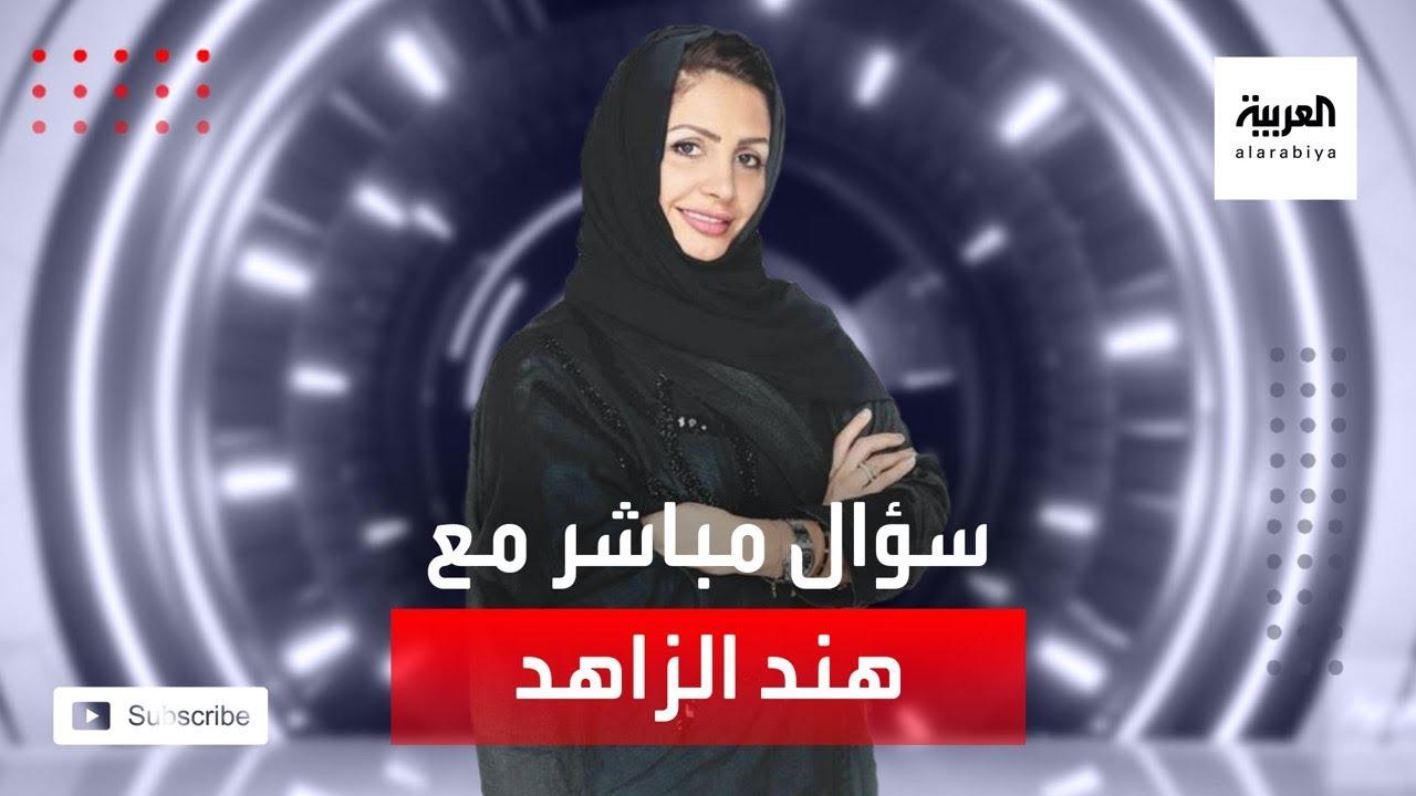 هند الزاهد تكشف لسؤال مباشر عوائق تمكين المرأة السعودية  - 08:58-2021 / 1 / 15