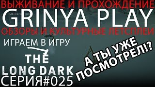 The Long Dark★Выживание на Stalker►серия 025 Успех и неудача прохождение выживание letsplay обзор