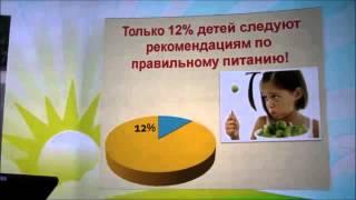 Наталия Таран НИИ Питания Wellness форум Москва ( Всё о  правильном питании детей)