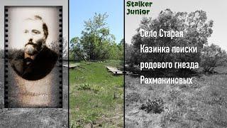 Село Старая Казинка поиски родового гнезда Рахманиновых