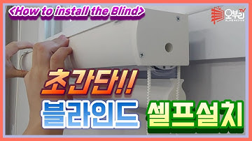 ENG/블라인드설치!! 핵쉬움! 완전쉬운 블라인드 셀프시공! 이영상만보면 나도 블라인드전문가!! (How to set the blind?? Blind installation)