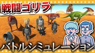 ゴリラ怒りの反乱!?戦略バトルシミュレーションゲーム「Animal Revolt Battle Simulator」