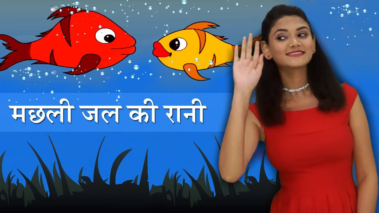 Machli Jal Ki Rani Hai | Hindi Rhymes For Children With Actions | हिंदी  बालगीत | Baby Rhymes Hindi