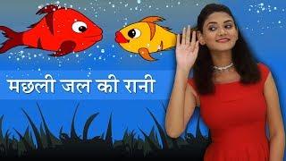 Machli Jal Ki Rani Hai   Hindi Rhymes For Children With Actions   हिंदी बालगीत   Baby Rhymes Hindi