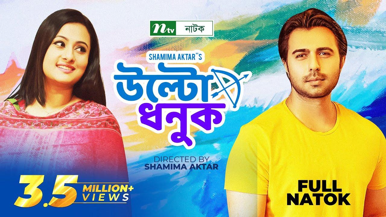 Popular Bangla Natok- Ulto Dhonuk | Purnima | Apurba| Humayun Faridi by Shamima Akhter