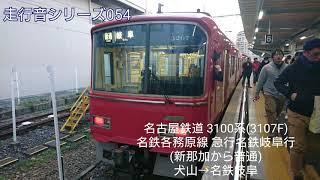 【走行音シリーズ054】名鉄各務原線 犬山→名鉄岐阜