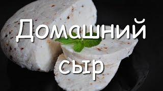 Домашний сыр из йогурта и молока, рецепт можно применять и для диеты Дюкана
