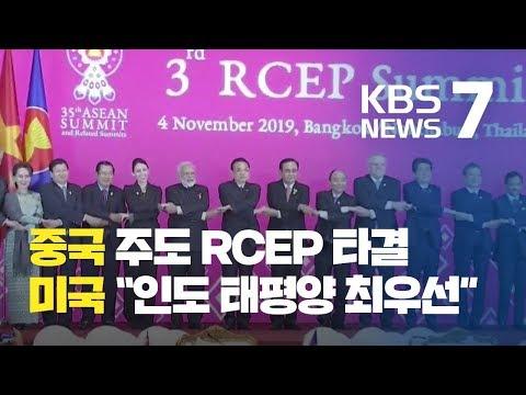 """중국 주도 RCEP 타결... 미국 """"인도 태평양 최우선"""" / KBS뉴스(News)"""