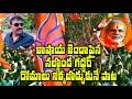 బీజేపీపైన నల్గొండ గద్దర్ నర్సన్న అదిరిపోయే పాట| Nalgonda Gaddar Narsanna Super Song On Telangana Bjp