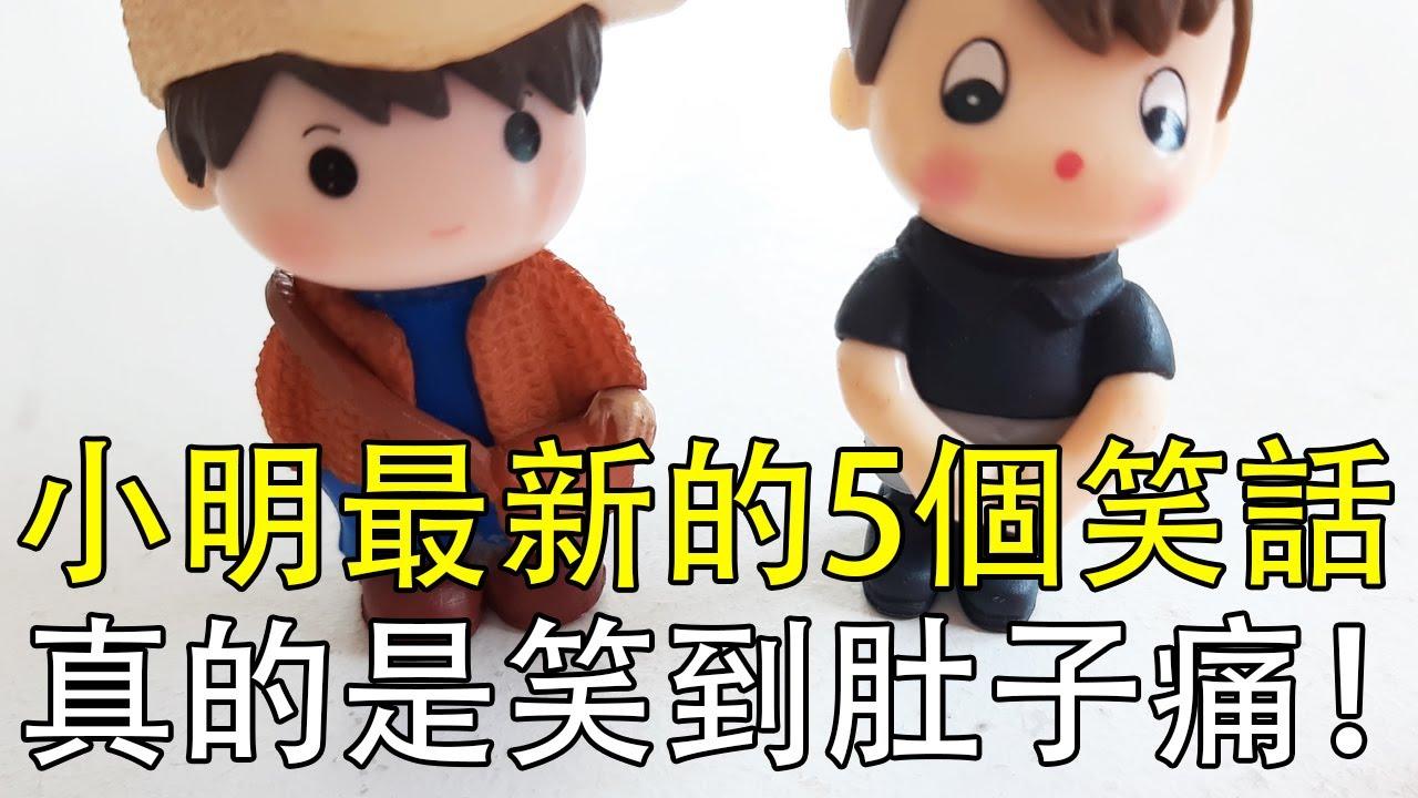 小明最新的5個笑話,真的是笑到肚子痛!【毒毒講笑話130】