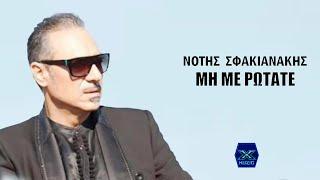 Νότης Σφακιανάκης - Μη με ρωτάτε