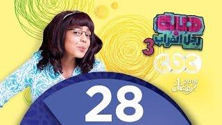 شاهد الحلقة الـ28 من مسلسل 'هبة رجل الغراب 3'