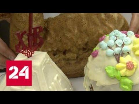 Чистый четверг: православные христиане готовятся к Пасхе - Россия 24