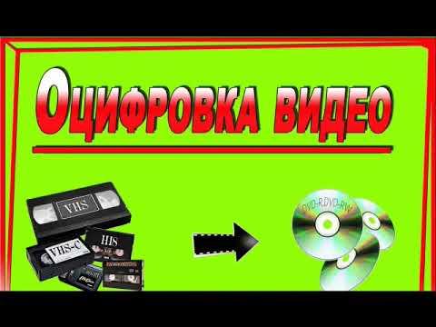 Оцифровка любых видеокассет с выездом к заказчику. Санкт-Петербург