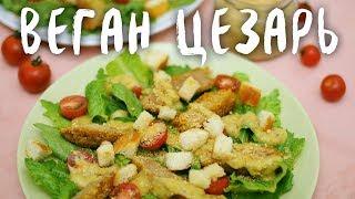 Салат Цезарь (веган рецепт)
