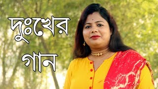 চোখ দিয়ে জল বেরবেই || VALOBESE JE || Mousumi Debnath || RS MUSIC || New Sad Song 2018