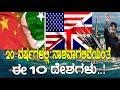 20 ವರ್ಷಗಳಲ್ಲಿ ನಾಶವಾಗಲಿವೆಯಂತೆ ಈ 10 ದೇಶಗಳು..! / 10 Countries that may not exist for next 20 years..!