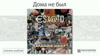 Калинов Мост Дома не был Эсхато Аудио